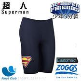 ZOGGS-正義聯盟限量款-少年五分運動泳褲 - 超人 Superman Jammer 防曬 游泳