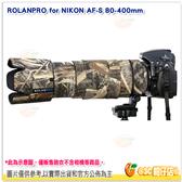 @3C 柑仔店@ 若蘭砲衣 ROLANPRO for NIKON AF-S 80-400mm