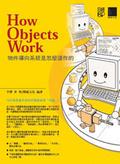 二手書博民逛書店《How Objects Work-物件導向系統是怎麼運作的》