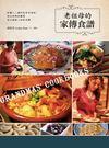 (二手書)老祖母的家傳食譜:收藏十三國的...