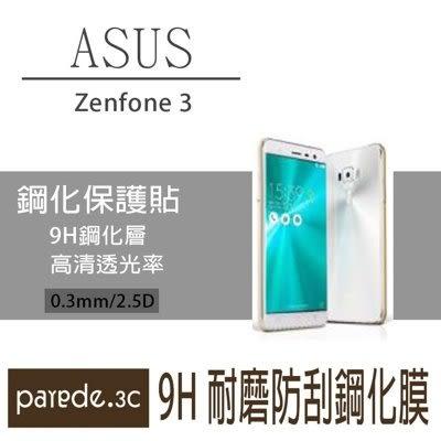 ASUS  Zenfone3 9H鋼化玻璃膜 螢幕保護貼 貼膜 手機螢幕貼 保護貼【Parade.3C派瑞德】