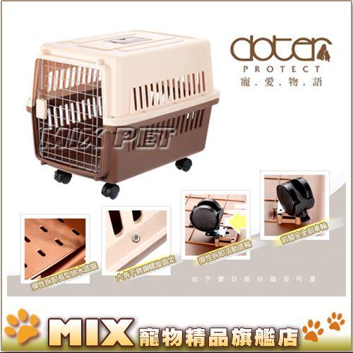 ◆MIX米克斯◆寵愛物語【RU-21】寵物運輸籠,適合15公斤內,附可拆活動輪
