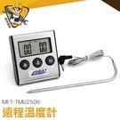 《精準儀器》計時器 遠程溫度計 溫度警報 溫度切換  燒烤溫度計 烘培溫度計 測溫計 MET-TMU250B