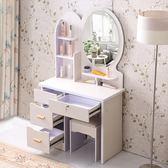 梳妝台 臥室迷你小戶型化妝台 現代簡約化妝櫃 簡易多功能經濟型網紅化妝台