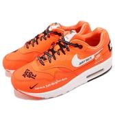 Nike 休閒鞋 Wmns Air Max 1 LX JDI Just Do It 橘 白 復古慢跑 女鞋【PUMP306】 917691-800