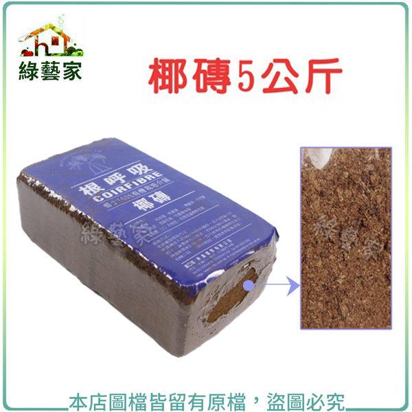 【綠藝家】根呼吸椰磚650克(純椰殼纖維壓縮.椰纖土)