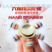【SZ61】指尖螺旋 手指陀螺 指尖陀螺 六角指間陀螺 HandSpinner黃恫