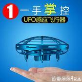 無人機小飛機小學生小型迷你兒童玩具男孩充電懸浮ufo感應飛行器『芭蕾朵朵』
