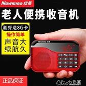 收音機N63收音機老人便攜式老年迷你袖珍fm廣播半導體可充電插【全館免運】