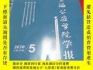 二手書博民逛書店罕見上海公安學院學報2020年第5期Y257939