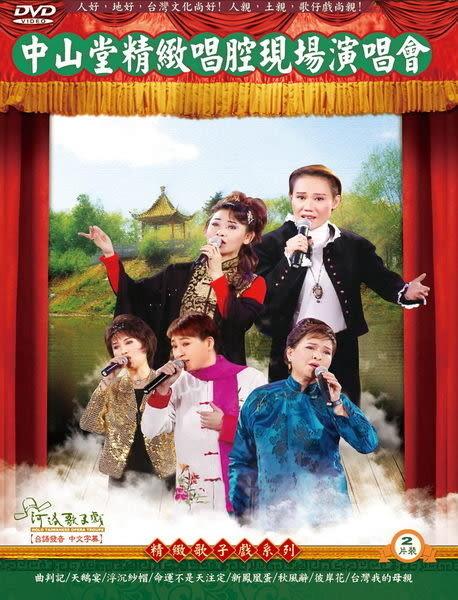 河洛歌子戲 中山堂精緻唱腔現場演唱會 DVD  (購潮8)
