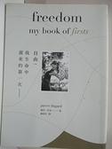 【書寶二手書T7/心靈成長_H5L】自由:我生命中遲來的第一次……_潔西.杜加