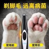 狗狗剃腳毛器電動推子靜音推毛器剪腳掌寵物剃毛器電推剪 雙十一購物狂歡