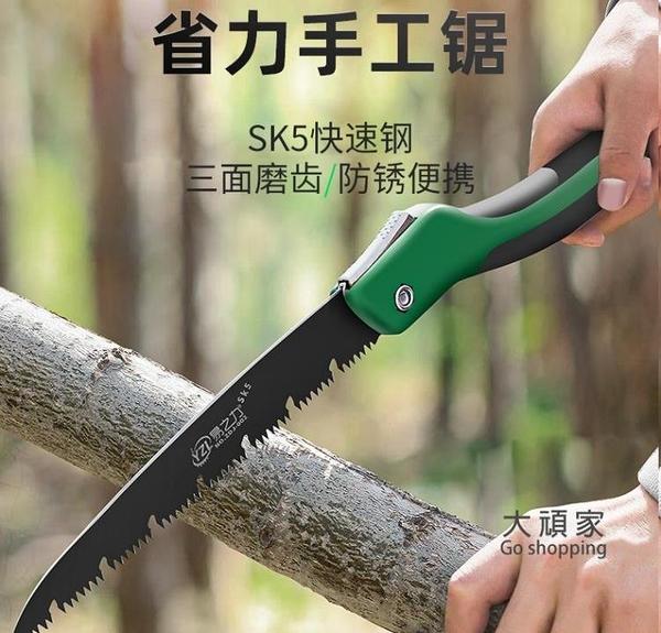 折疊手鋸 鋸樹鋸子家用手拉木工快速手工刀據木頭神器伐木手持小型折疊手鋸 園藝神器