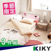 【KIKY】佐佐木-內嵌燈光雙人5尺床架-三件組-床頭片+床底+床墊(限定粉紅色)~Sasaki