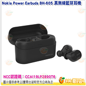 送收納袋 Nokia Power Earbuds BH-605 真無線藍芽耳機 無線耳機 防水 超長續行力 BH605