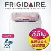 限時優惠 美國富及第 Frigidaire 單槽全自動洗衣機  FAW-0363M 粉紅蓋