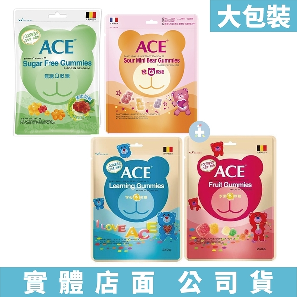 ACE軟糖 字母 / 無糖 /水果Q/ 酸熊Q / 熱帶水果 大包裝 量販包裝 歐洲原裝進口