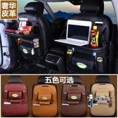 車載餐盤 車載汽車收納座椅後背置物袋椅背餐盤掛袋背椅子收納袋皮質多功能T 6色