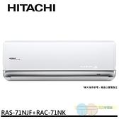 限桃園以北含標準安裝◎HITACHI 日立 尊榮系列 變頻分離式冷氣 空調 RAS-71NJF/RAC-71NK
