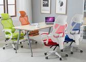 電腦椅家用辦公椅網布轉椅擱腳老板椅子職員椅 igo街頭潮人