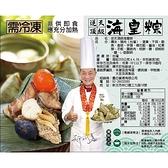 阿基師 逆天頂級海皇粽 1袋/5顆 端午節 肉粽 粽子 滿1800免運