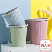 家用垃圾桶家用簡約垃圾桶客廳無蓋大號創意塑料小筒臥室廚房衛生間廁所紙簍-『美人季』