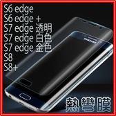 三星S6edge + S7edge S8 S8+ 保護貼【D10】熱彎曲 曲面全包覆全覆蓋含曲面 TPU非玻璃貼