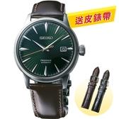 加碼送錶帶 SEIKO 精工 Presage Cocktail 調酒師機械錶-40mm 4R35-01T0M(SRPD37J1)