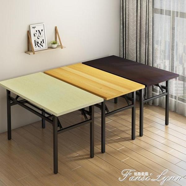長方形摺疊桌子長條桌會議培訓桌學習桌小戶型臥室電腦桌租房餐桌 范思蓮恩