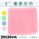 【衣襪酷】100%純棉 素面 方巾 小方巾 手帕 手巾 小毛巾 台灣製 福維
