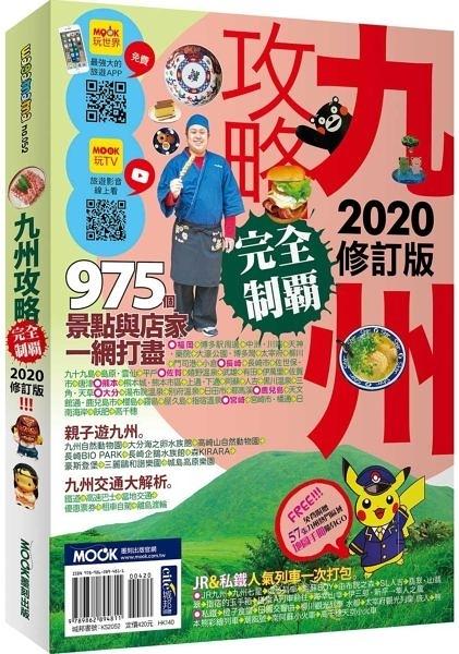 九州攻略完全制霸2020【城邦讀書花園】