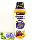 [COSCO代購] COSCO 930毫升31天份量 Kirkland 液體葡萄糖胺軟骨素膠原蛋白 美國製造_C667448