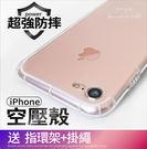 當日出貨 iPhone i85.5  i7 ix i6 plus 4.7 i5 i6s se超防摔 空壓殼 防摔殼 手機殼 保護殼 軟殼 透明殼