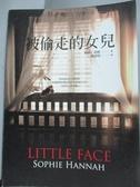 【書寶二手書T7/翻譯小說_IMH】被偷走的女兒_蘇菲漢娜
