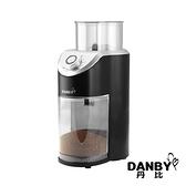 DANBY丹比 多段式研盤磨豆機-(DB-805GD)