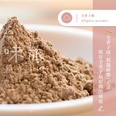 【味旅嚴選】|全香子粉|胡椒系列|50g