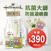 【Hallmark】怪獸派對 自然之萃抗菌大師防護罩噴霧 100ml