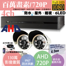 高雄/台南/屏東監視器/百萬畫素1080P主機 AHD/套裝DIY/4ch監視器/130萬管型攝影機720P*2支