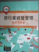 【書寶二手書T5/大學商學_ZDN】旅行業經營管理:實務與理論(第二版)_吳偉德