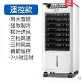 調扇冷風機冷風扇製冷家用宿舍單冷氣扇水冷扇移動小空調器igo220V 嬡孕哺