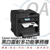 【高士資訊】Canon 佳能 imageCLASS MF236n 黑白 網路 雷射 多功能 複合機 公司貨