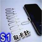 SIM卡取卡針 取卡器 i4 / i5 / i6 / iPad / HTC 等手機通用取卡針【J83】