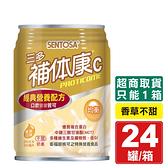 三多 SENTOSA 補體康C經典營養配方 240ml 24罐/箱 專品藥局【2000245】