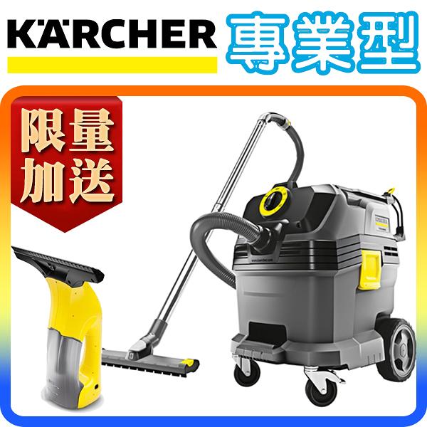 《贈玻璃清潔機》Karcher NT 30/1 Tact L / NT30 德國凱馳 真空式吸塵器 (科技園區無塵室工地最愛用)