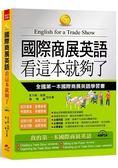 國際商展英語 看這本就夠了 全國第一本國際商展英語學習書(附MP3)