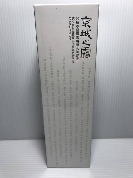 【京城之霜】60植萃晶鑽雪膚導入美容液 200ml/效期2022.04【淨妍美肌】