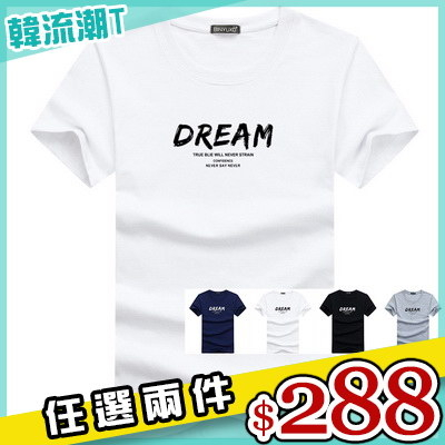 任選2件288短袖T恤短袖T恤韓版寬鬆圓領英文潮流上衣【09B1017】