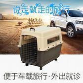 航空箱狗貓托運箱空運箱便攜車載寵物籠中寵物航空箱狗大號igo