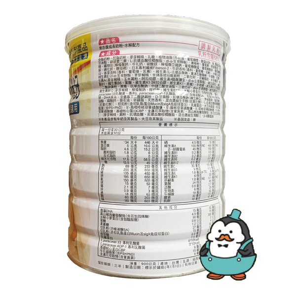 宅配免運 買10送2 景岳 樂亦康水解配方成長奶粉900g